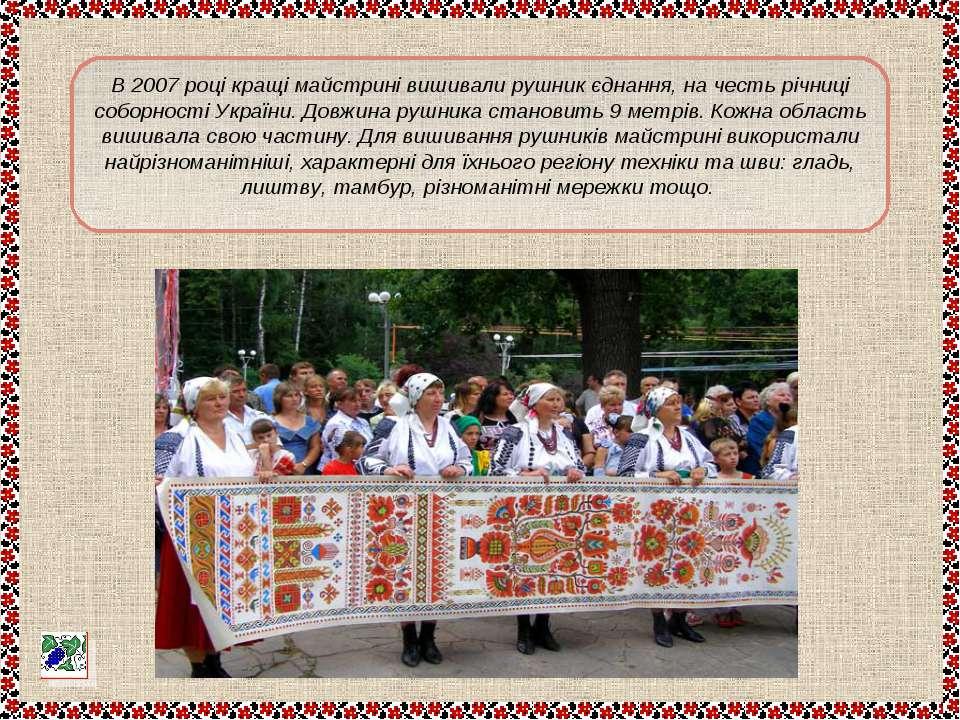 В 2007 році кращі майстрині вишивали рушник єднання, на честь річниці соборно...