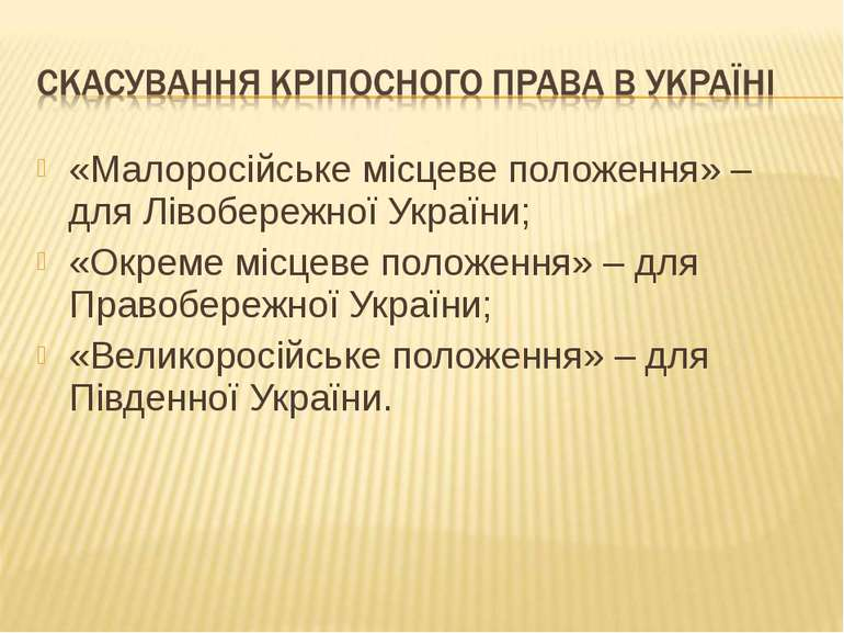 «Малоросійське місцеве положення» – для Лівобережної України; «Окреме місцеве...