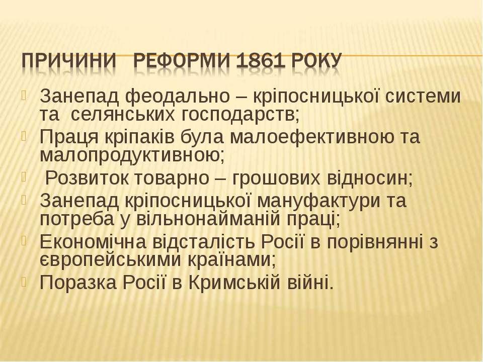 Занепад феодально – кріпосницької системи та селянських господарств; Праця кр...