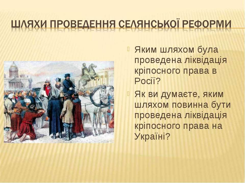 Яким шляхом була проведена ліквідація кріпосного права в Росії? Як ви думаєте...