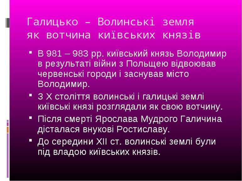 Галицько – Волинські земля як вотчина київських князів В 981 – 983 рр. київсь...