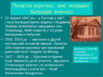 Початок короткої, але яскравої біографії вченого 21 червня 1897 рік – у Полта...