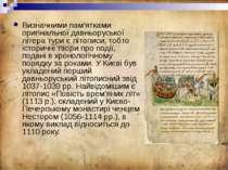 Визначними пам'ятками оригінальної давньоруської літера тури є літописи, тобт...