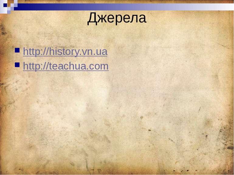 http://history.vn.ua http://teachua.com Джерела