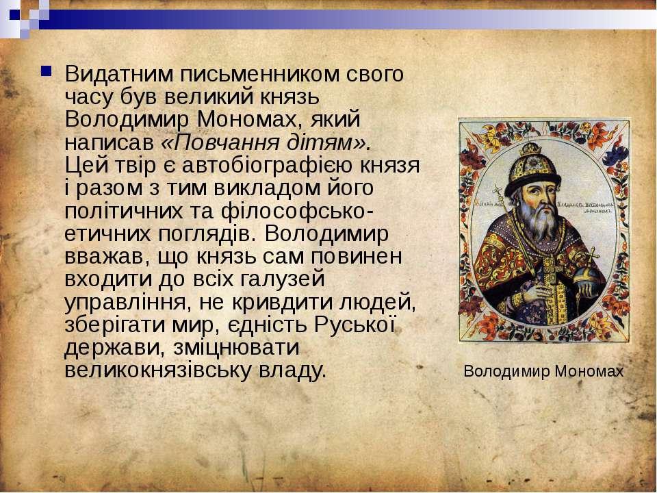 Видатним письменником свого часу був великий князь Володимир Мономах, який на...