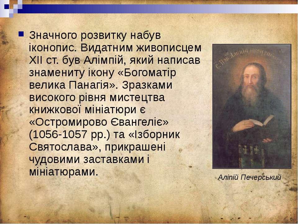 Значного розвитку набув іконопис. Видатним живописцем ХII ст. був Алімпій, як...