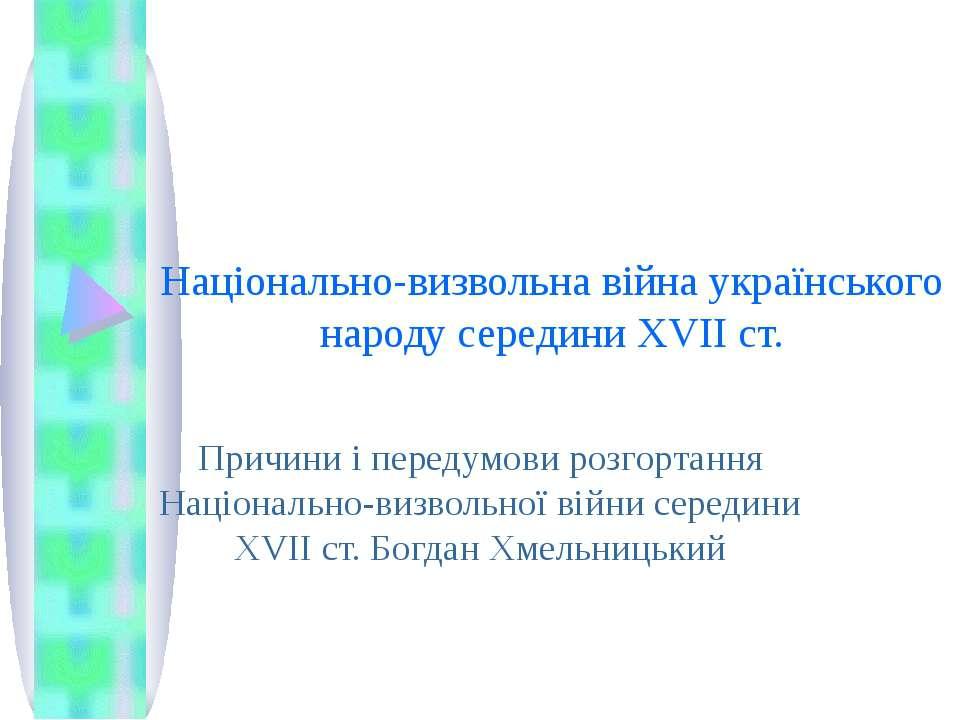 Національно-визвольна війна українського народу середини XVII ст. Причини і п...