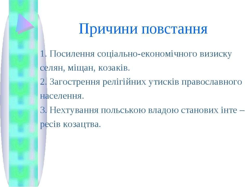 Причини повстання 1. Посилення соціально-економічного визиску селян, міщан, к...