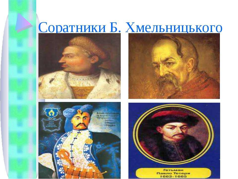 Соратники Б. Хмельницького
