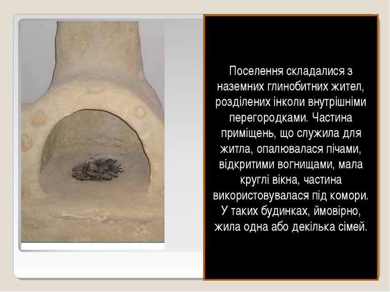 Поселення складалися з наземних глинобитних жител, розділених інколи внутрішн...