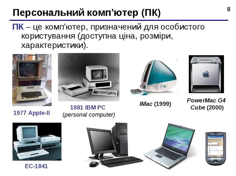 * Персональний комп'ютер (ПК) ПК – це комп'ютер, призначений для особистого к...