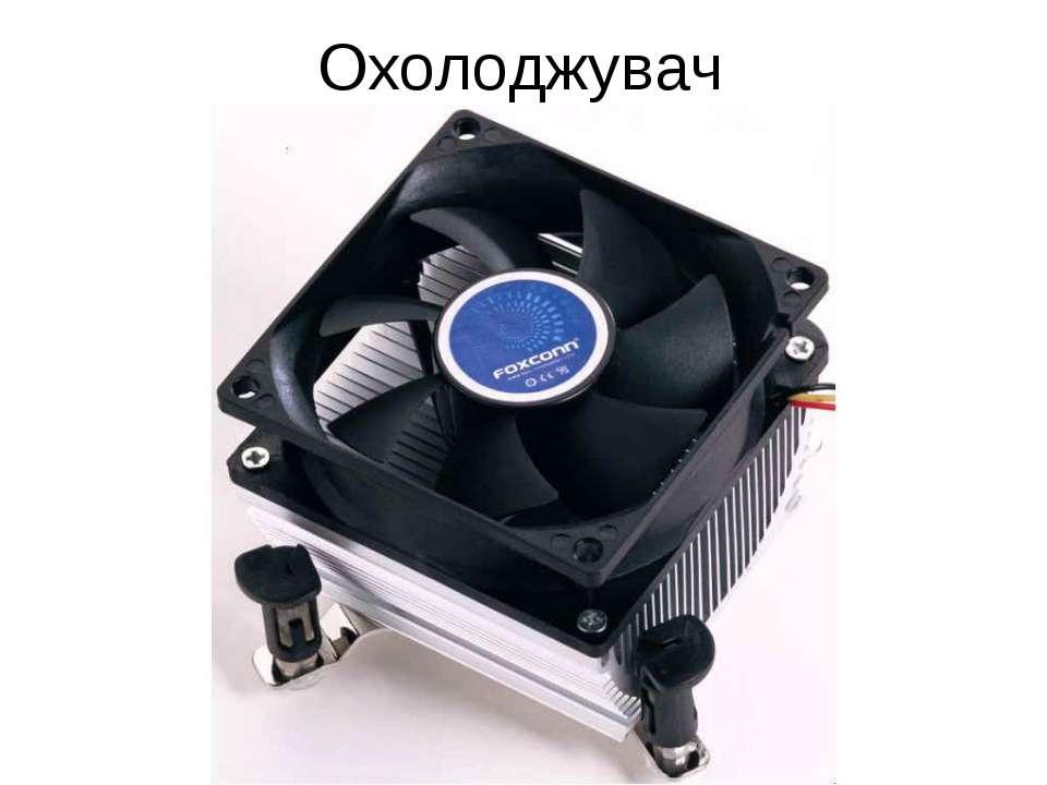 Охолоджувач