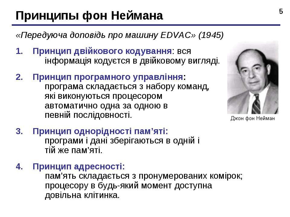 * Принципы фон Неймана «Передуюча доповідь про машину EDVAC» (1945) Принцип д...