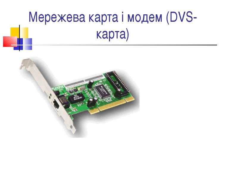 Мережева карта і модем (DVS-карта)
