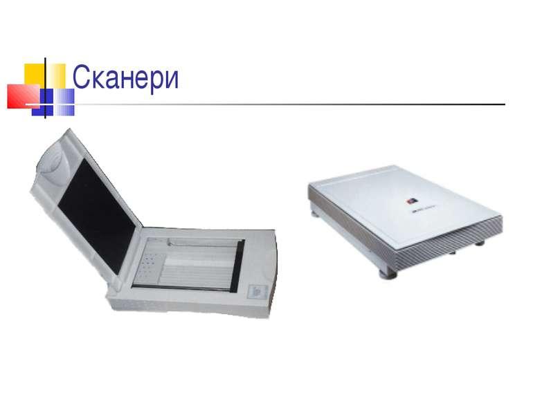 Сканери