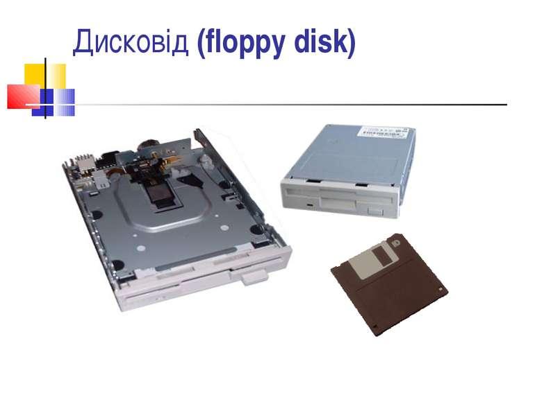 Дисковід (floppy disk)
