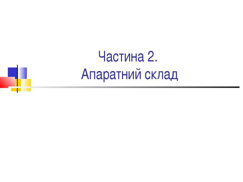 Частина 2. Апаратний склад