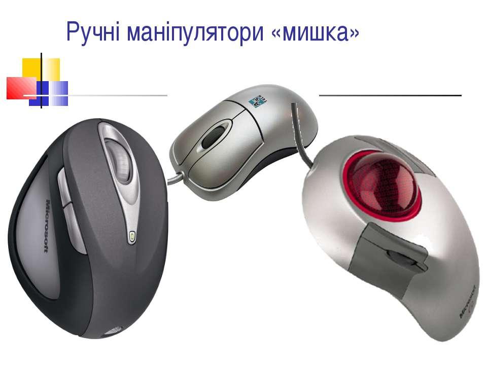 Ручні маніпулятори «мишка»