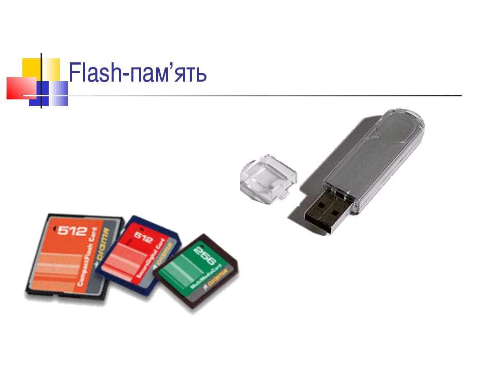Flash-пам'ять