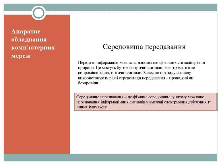 Апаратне обладнання комп'ютерних мереж Середовища передавання Передати інформ...