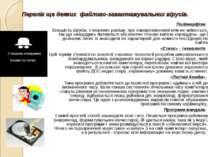 Перелік ще деяких файлово-завантажувальних вірусів. Поліморфізм. Більшість ві...