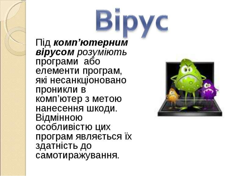 Під комп'ютерним вірусом розуміють програми або елементи програм, які несанкц...