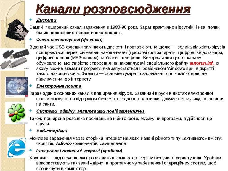 Канали розповсюдження Дискети Самий поширений канал зараження в 1980-90 роки....