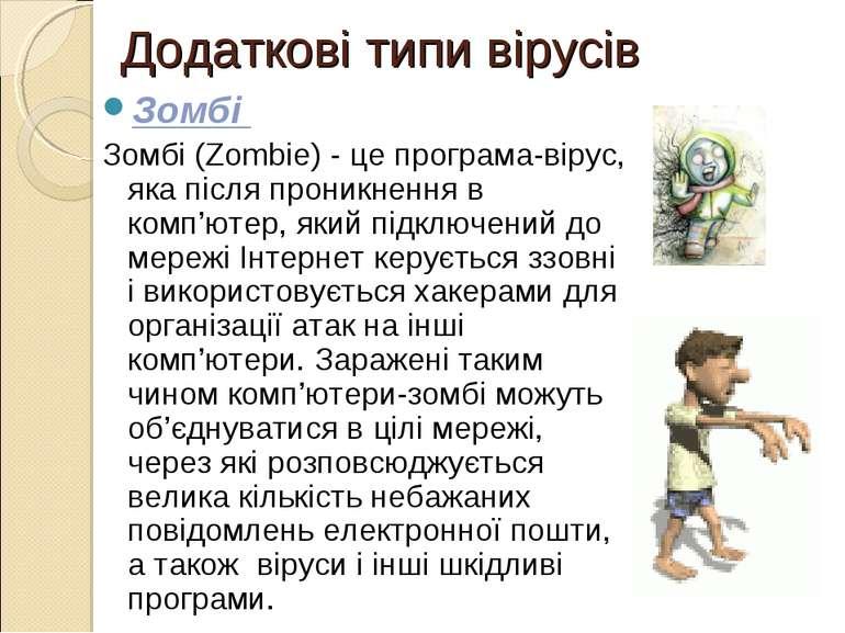 Додаткові типи вірусів Зомбі Зомбі (Zombie) - це програма-вірус, яка після п...