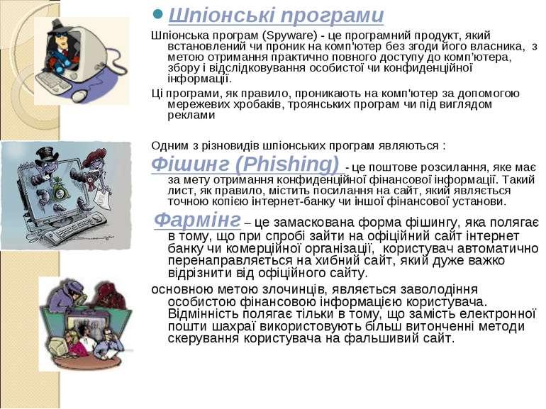Шпіонські програми Шпіонська програм (Spyware) - це програмний продукт, який ...