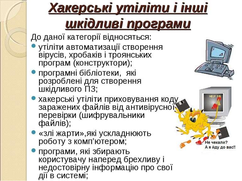 Хакерські утіліти і інші шкідливі програми До даної категорії відносяться: у...