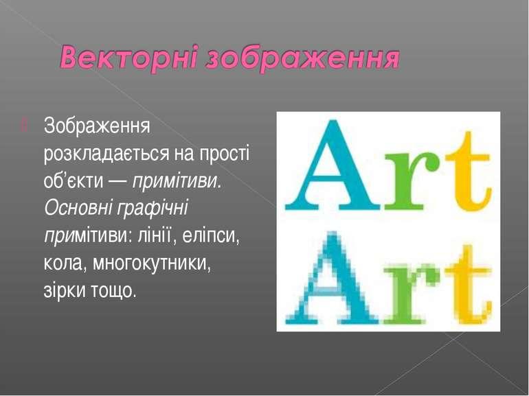 Зображення розкладається на простi об'єкти — примiтиви. Основнi графiчнi прим...