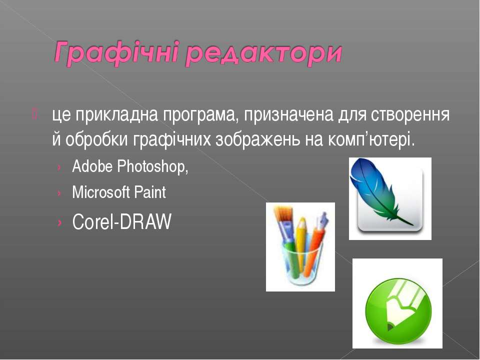 це прикладна програма, призначена для створення й обробки графiчних зображень...
