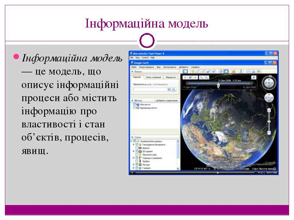 Інформаційна модель Інформаційна модель — це модель, що описує інформаційні п...