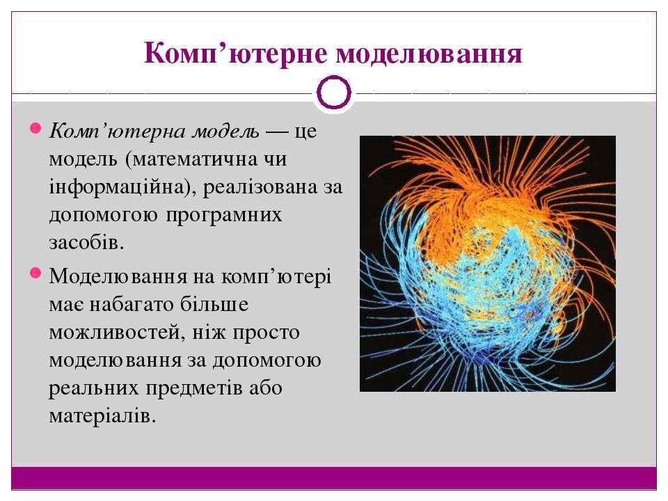 Комп'ютерне моделювання Комп'ютерна модель — це модель (математична чи інформ...