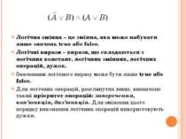 Логічна змінна – це змінна, яка може набувати лише значень true або false. Ло...