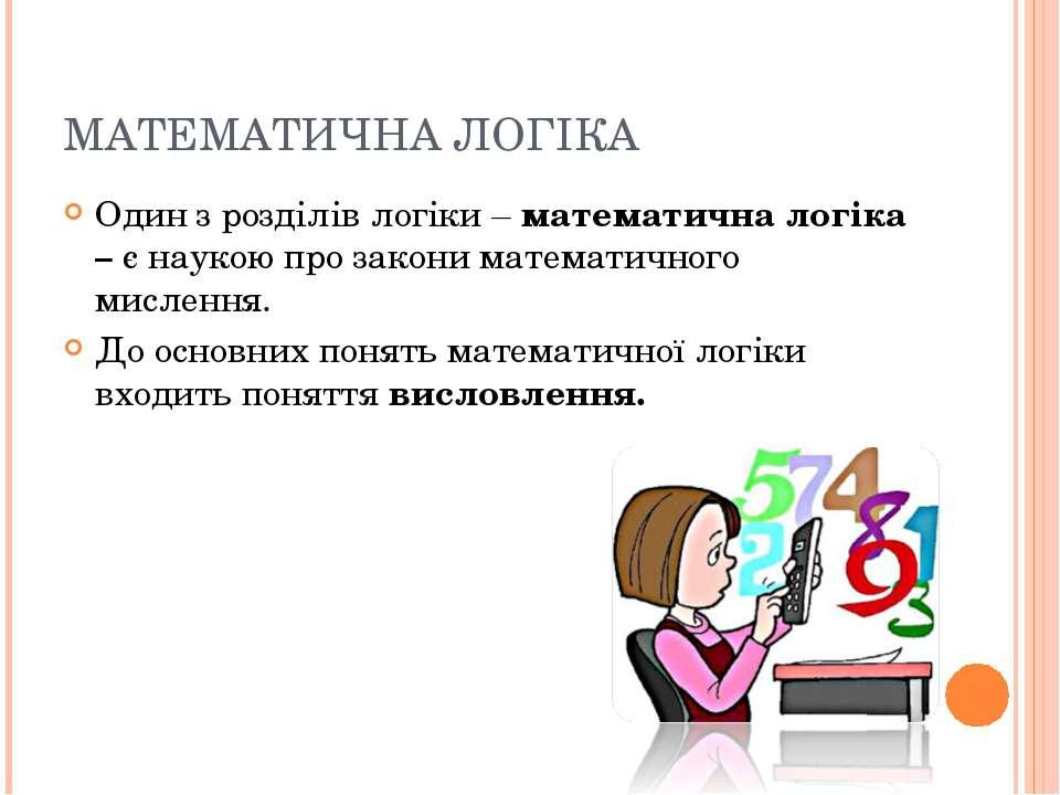 МАТЕМАТИЧНА ЛОГІКА Один з розділів логіки – математична логіка – є наукою про...