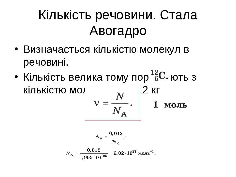 Кількість речовини. Стала Авогадро Визначається кількістю молекул в речовині....