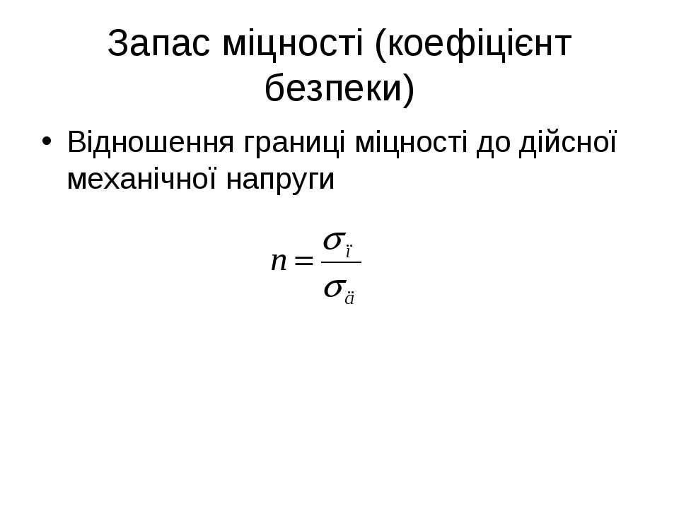 Запас міцності (коефіцієнт безпеки) Відношення границі міцності до дійсної ме...