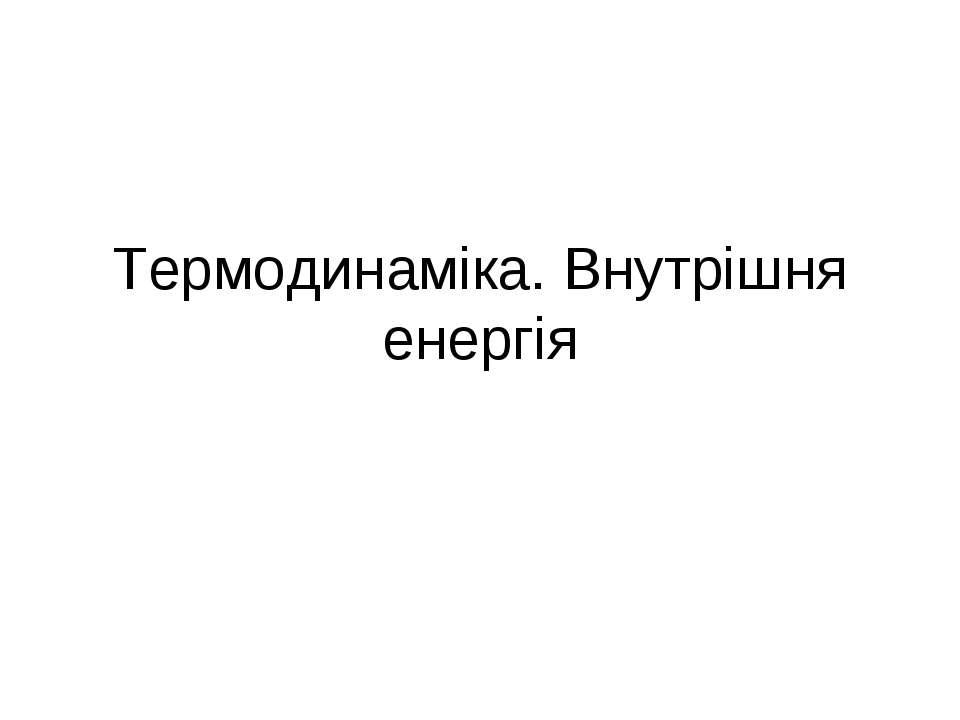 Термодинаміка. Внутрішня енергія