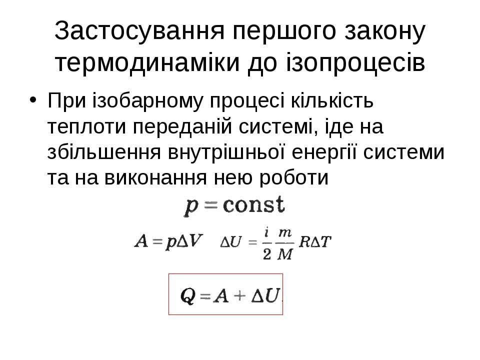Застосування першого закону термодинаміки до ізопроцесів При ізобарному проце...