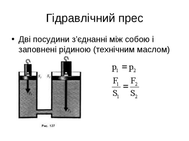 Гідравлічний прес Дві посудини з'єднанні між собою і заповнені рідиною (техні...