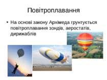 Повітроплавання На основі закону Архімеда грунтується повітроплавання зондів,...