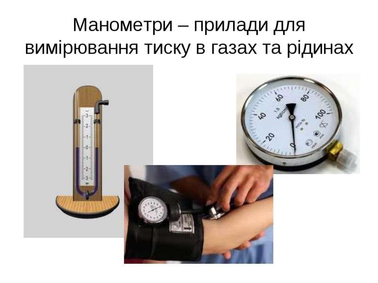 Манометри – прилади для вимірювання тиску в газах та рідинах