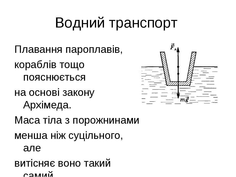 Водний транспорт Плавання пароплавів, кораблів тощо пояснюється на основі зак...
