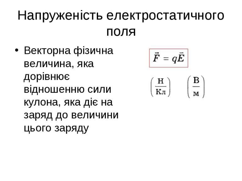 Напруженість електростатичного поля Векторна фізична величина, яка дорівнює в...