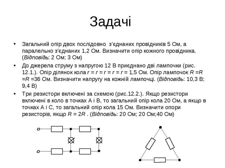 Задачі Загальний опір двох послідовно з'єднаних провідників 5 Ом, а паралельн...