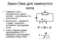 Закон Ома для замкнутого кола Замкнуте коло складається з двох частин – внутр...