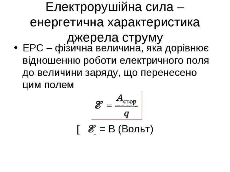 Електрорушійна сила – енергетична характеристика джерела струму ЕРС – фізична...