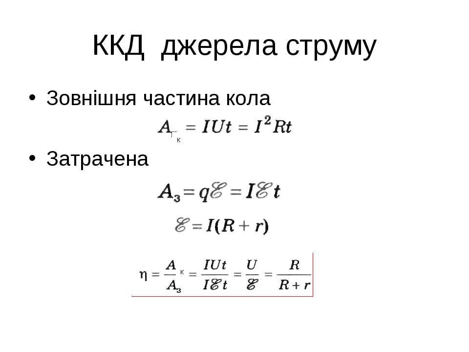 ККД джерела струму Зовнішня частина кола Затрачена к к