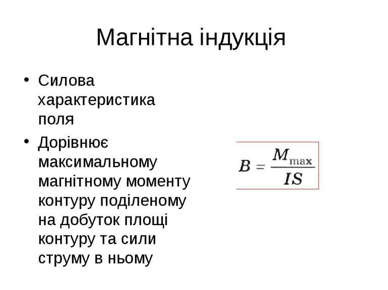 Магнітна індукція Силова характеристика поля Дорівнює максимальному магнітном...